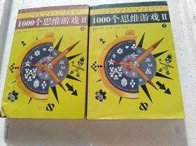 1000个思维游戏(上下册)                 (16开)《026》