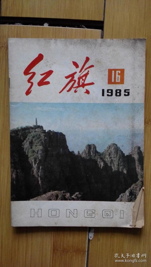 红旗(1985年第16期)