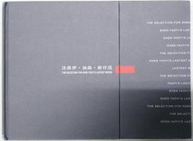 沈尧伊和夫人赵薇签名本·《沈尧伊.油画.新作选》·16开·精装·2008年台历本