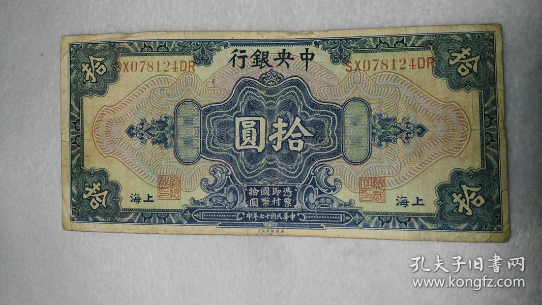 民国十七年 中央银行 拾元纸币