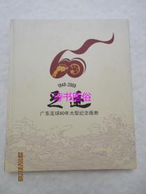 足迹:广东足球60年大型纪念画册(1949-2009)