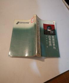 假面世界与白色世界--日本文化与朝鲜文化的比较(当代大学书林)