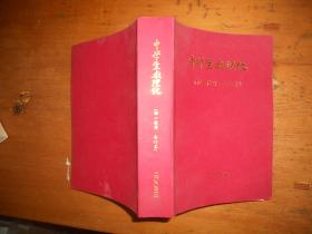 中学生数理化(初中版)(初一使用)(2003年全年合订本)