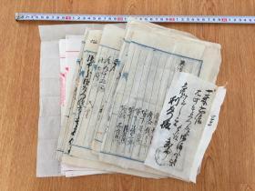 【古文书3】清代日本古文书资料15张合售