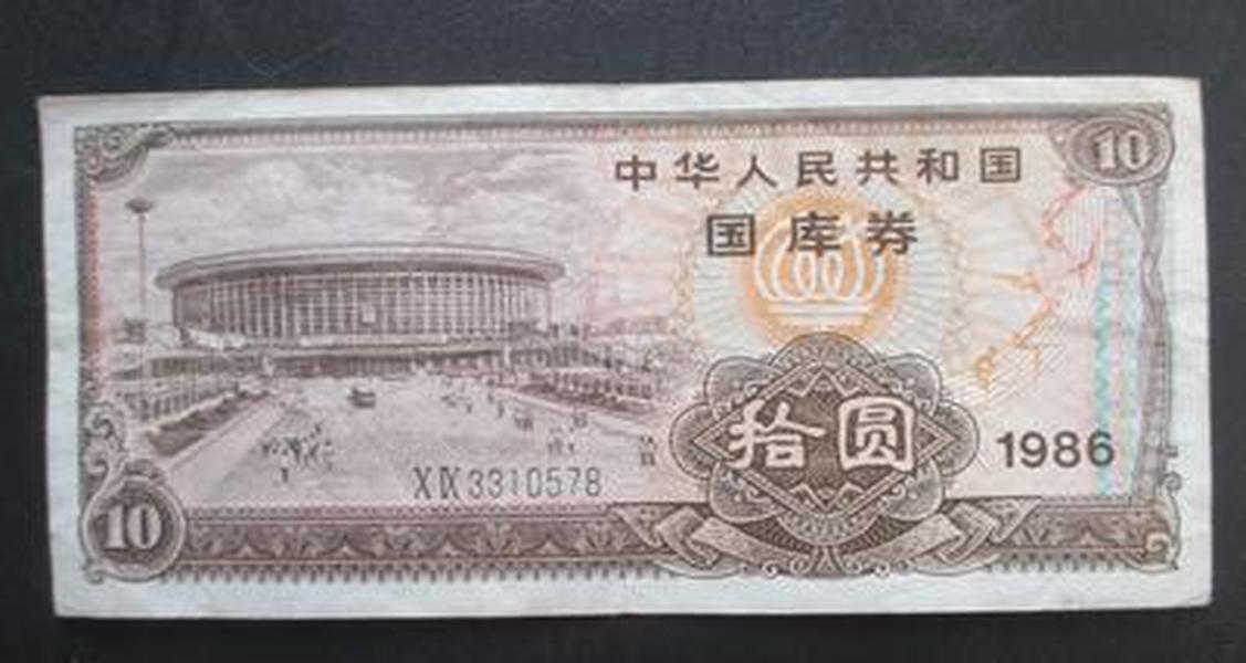 国库券1986年--拾元09-3310578【免邮费】