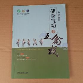 """健身气功五禽戏/""""一带一路""""系列丛书"""
