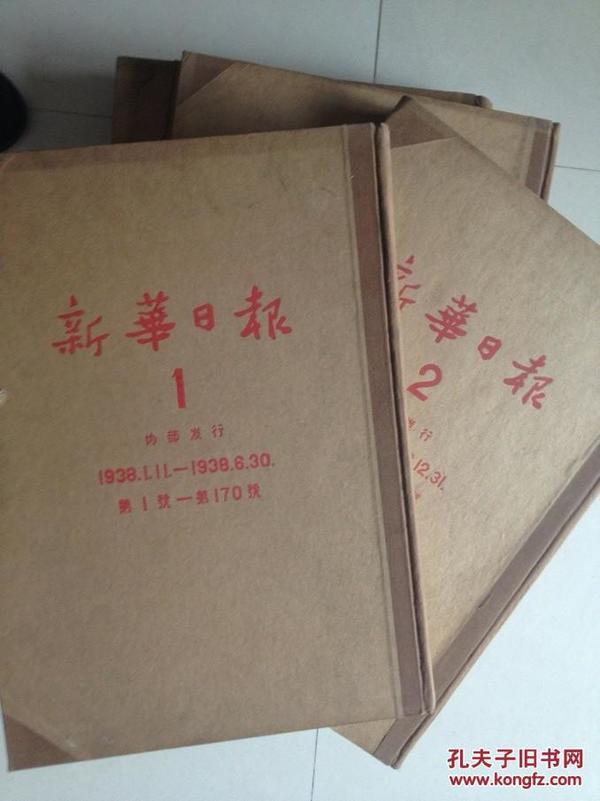 新华日报影印本18册全另加6本索引