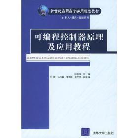 可编程控制器原理及应用教程——新世纪高职高专实用规划教材