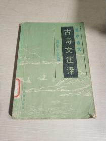 高中语文古诗文注译(高中一年级)