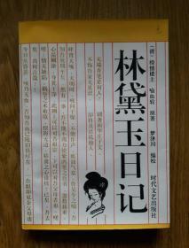 林黛玉日记 [1994年一版一印6000册] 品佳