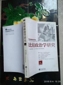 比较政治学研究(第2辑)