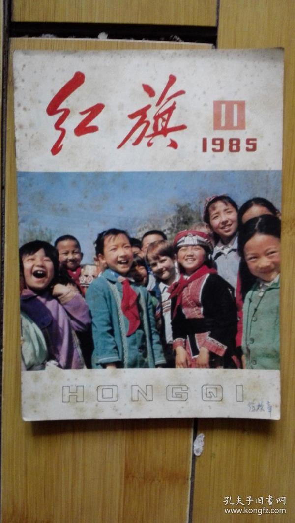红旗(1985年第11期)