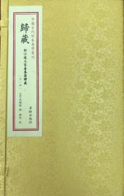 《归藏》-线装手工宣-一函一册