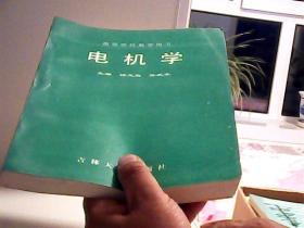 高等学校教学用书《电机学【代售】