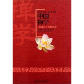 中国古代思想宗教--中国禅学