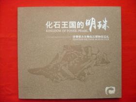 化石王国的明珠一济赞堂古生物化石博物馆巡礼