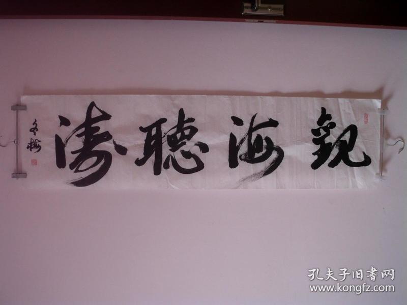 观海听涛   冬梅横幅书法作品   136厘米长 35厘米高   货号9