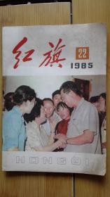 红旗(1985年第22期)