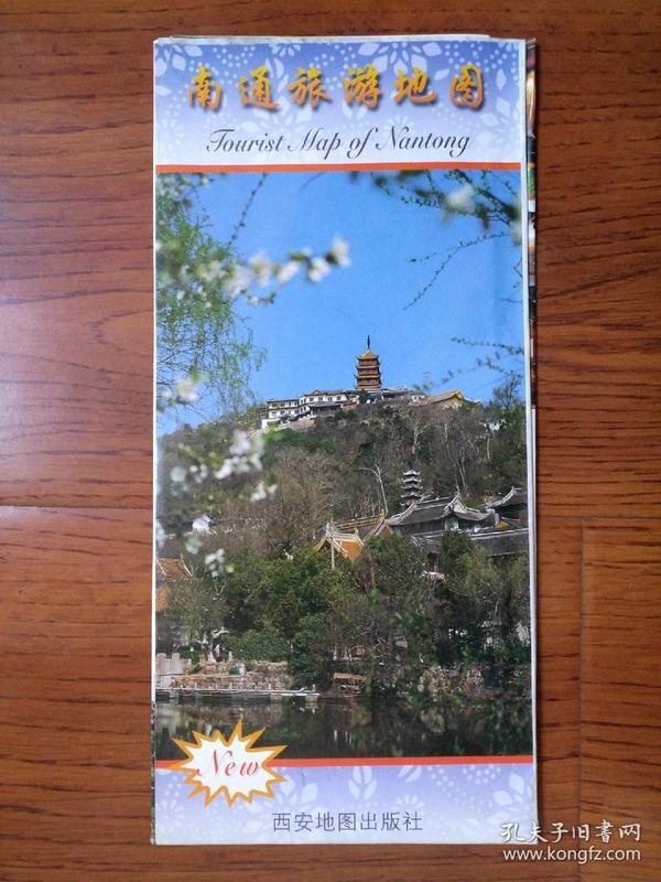 【旧地图】南通旅游地图 大4开 2000年3月1版1印