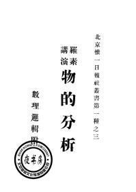 物的分析,数理逻辑附-1921年版-(复印本)-北京惟一日报社丛书