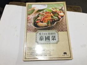 爱上CC老师的泰国菜(中英对照)