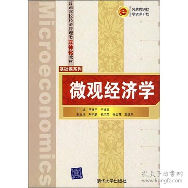 微观经济学推荐书籍
