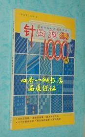 针脚刺绣1000例(最新针脚刺绣图案总集)