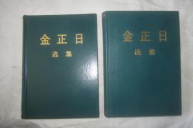 金正日选集 .  9    【1本的价格】