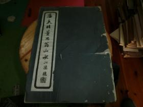 民国珂罗版精印《陆廉夫临董思翁山水册》