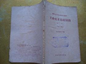 初级中学技术基础知识  第一册
