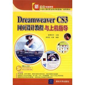 Dreamweaver CS3网页设计教程与上机指导
