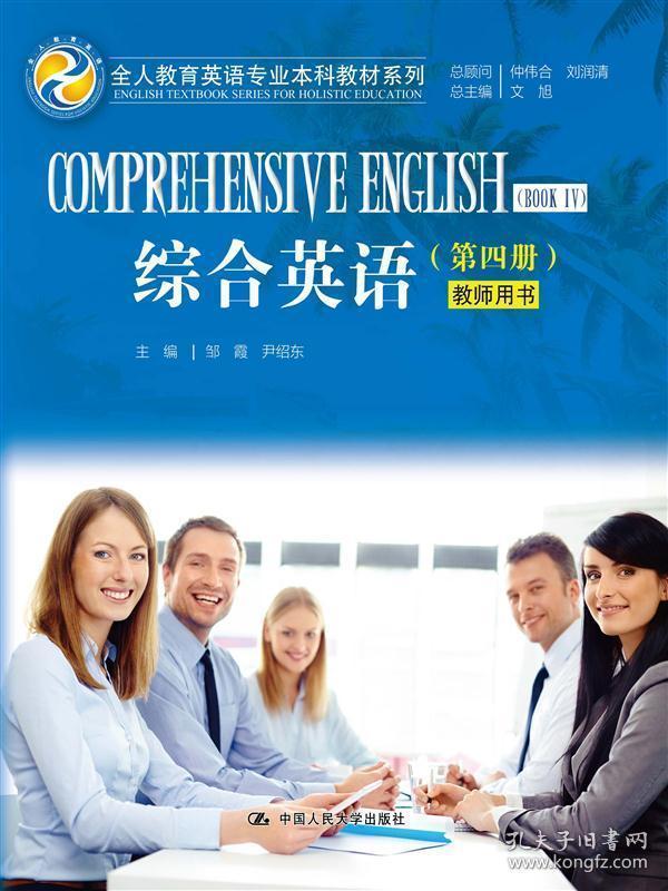 教育英语动词