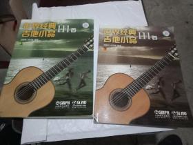 世界经典吉他小品111首(上下册共附CD两张)
