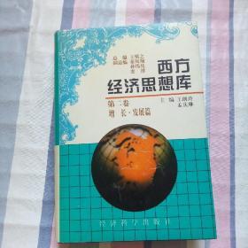 西方经济思想库.第二卷.增长·发展篇