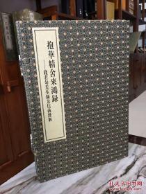 《抱华精舍来鸿录--钱君匋先生师友信函漫解》一函4册)