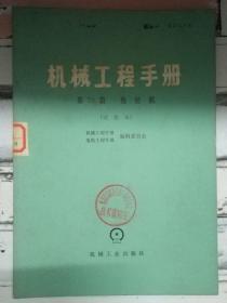 《机械工程手册 第70篇拖拉机》第1章 概述、第2章 拖拉机总体设计、第3章 传动系....
