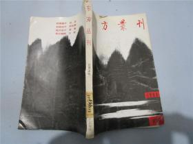 东方丛刊 1993 第一辑