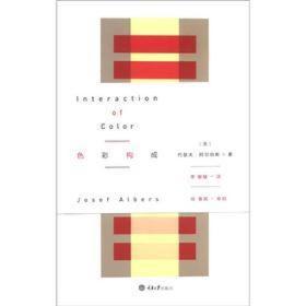色彩构成 一版三印 [美]约瑟夫·阿尔伯斯 著