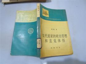 汉代道家的政治思想和直觉体悟(八五品)