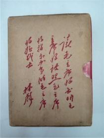 毛泽东选集一卷本(64开,1969上海东方红印刷厂2印)有外套
