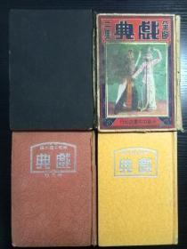 【稀見民國京劇文獻,四厚冊合售】《戲典》(第一~四冊)(民國25年~31年上海中央書店出版,硬精裝,整體八五品左右)此書在當時被譽為學戲的導師、觀劇的良友!