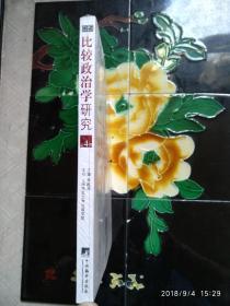 比较政治学研究  第4辑:追思学人·邓正来专号