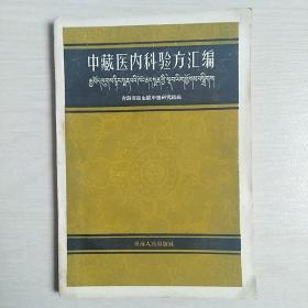 中藏医内科验方汇编(青海省卫生厅中医研究组编)汉藏文对照本