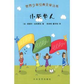 世界少年经典文学丛书:小灰色人