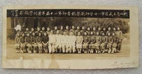 湖北省立武昌第一女子师范学校普师第二十届毕业同学摄影 民国三十七年