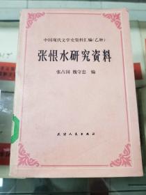张恨水研究资料(86年初版 印量3000册)