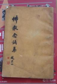 佛教念诵集