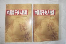中国 高干夫人档案  . 上下册