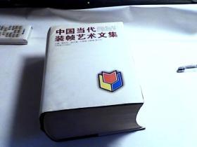 中国当代装帧艺术文集