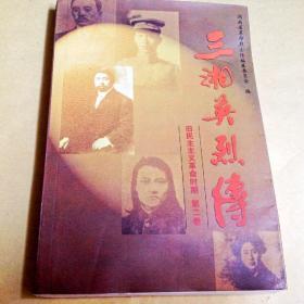 C400040 三湘英烈传--旧民主主义革命时期第二卷